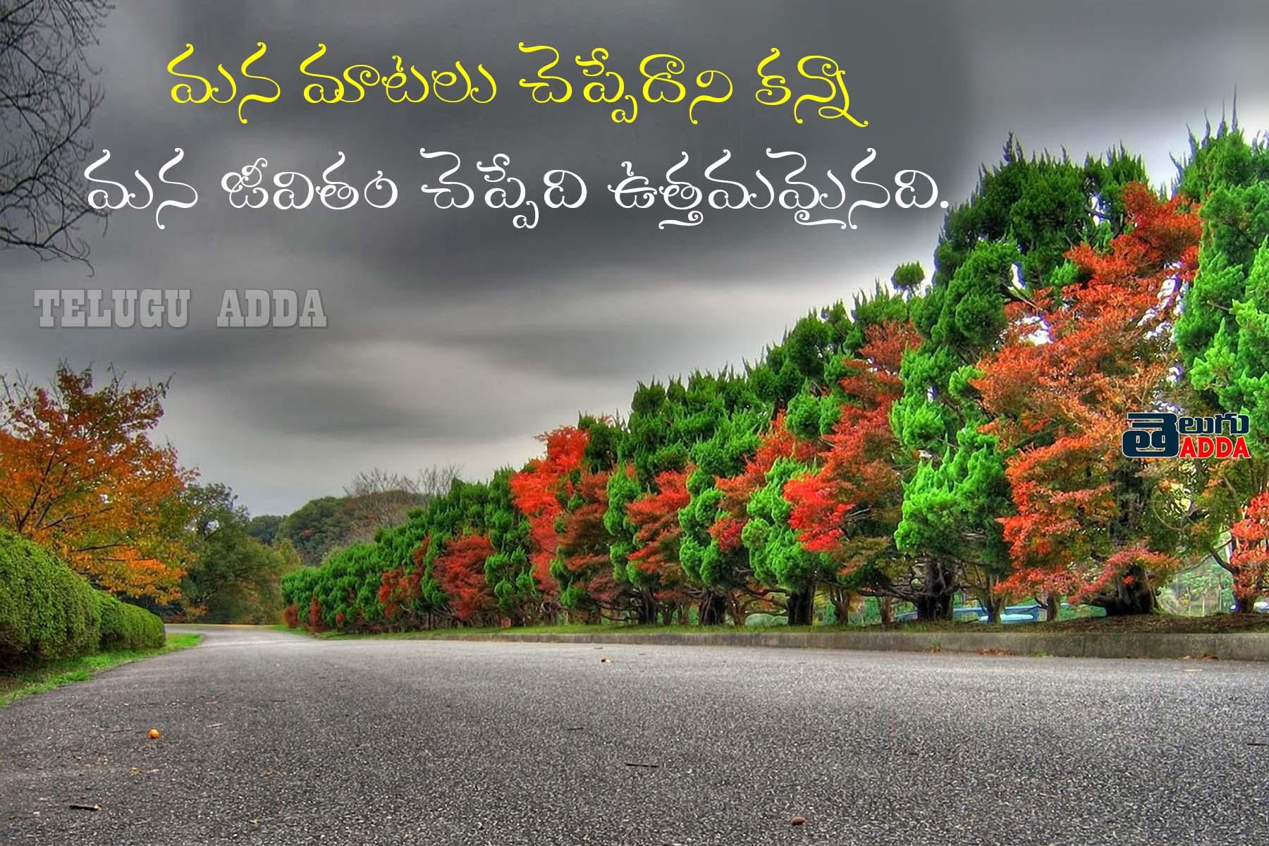 Telugu Quotes 2020
