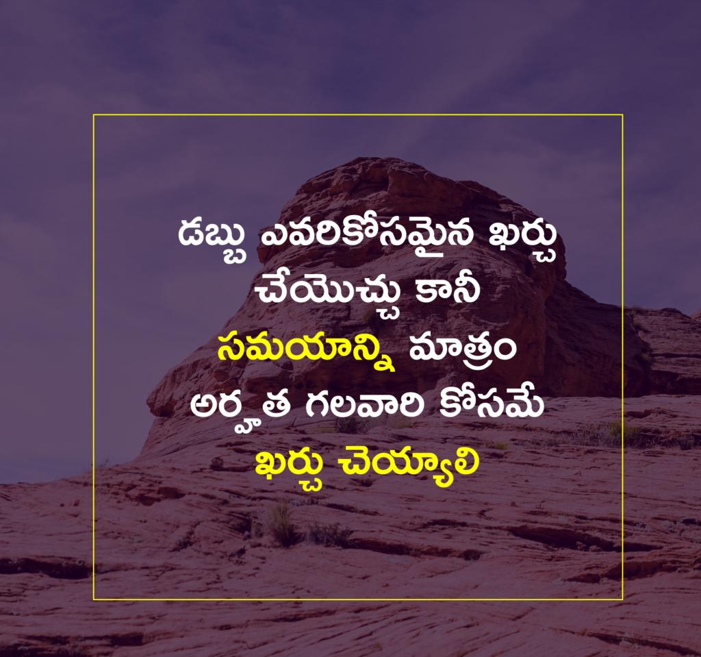 telugu inspirational quotes