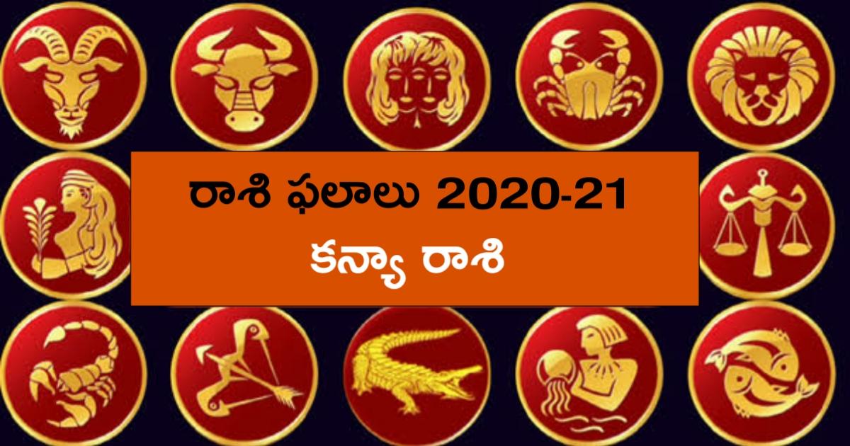 కన్యా రాశి ఫలితాలు 2020
