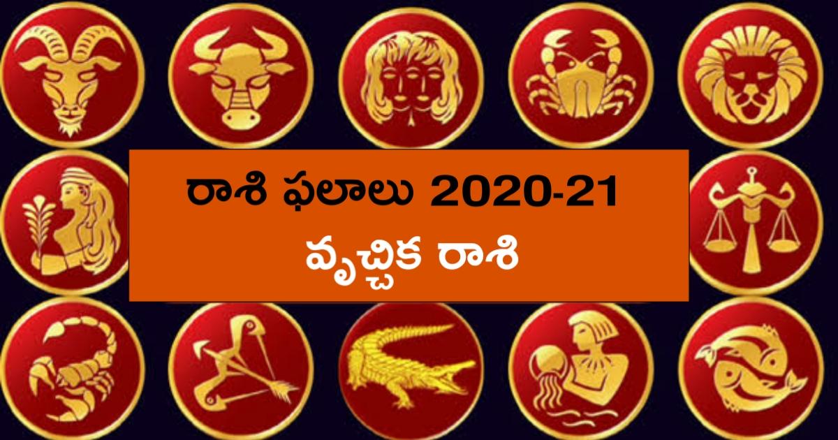వృచ్చిక రాశి ఫలితాలు 2020