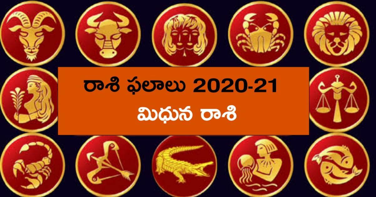 మిధున రాశి ఫలితాలు 2020
