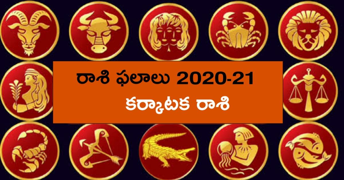 కర్కాటక రాశి ఫలితాలు 2020