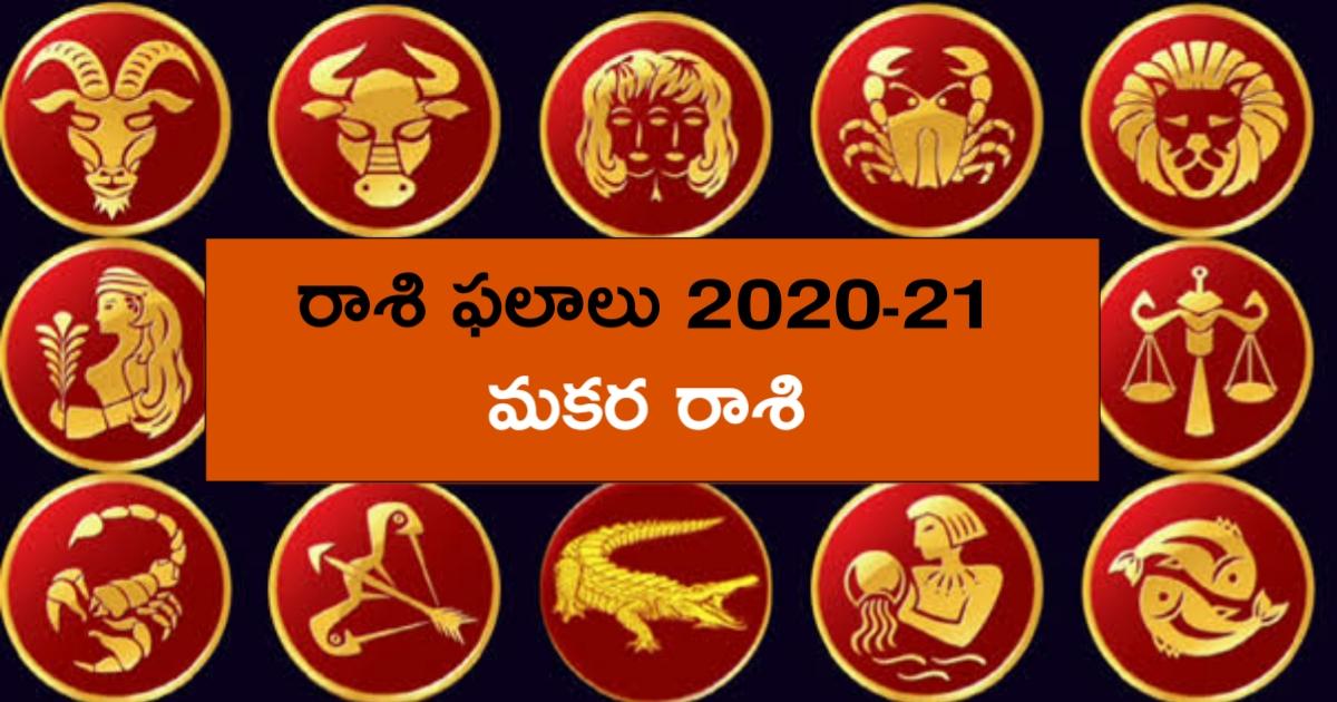 మకర రాశి ఫలితాలు 2020