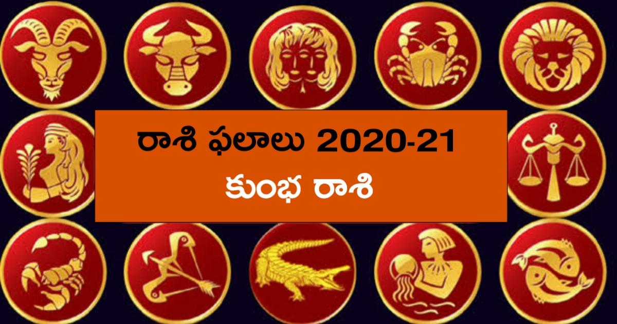 కుంభ రాశి ఫలితాలు 2020