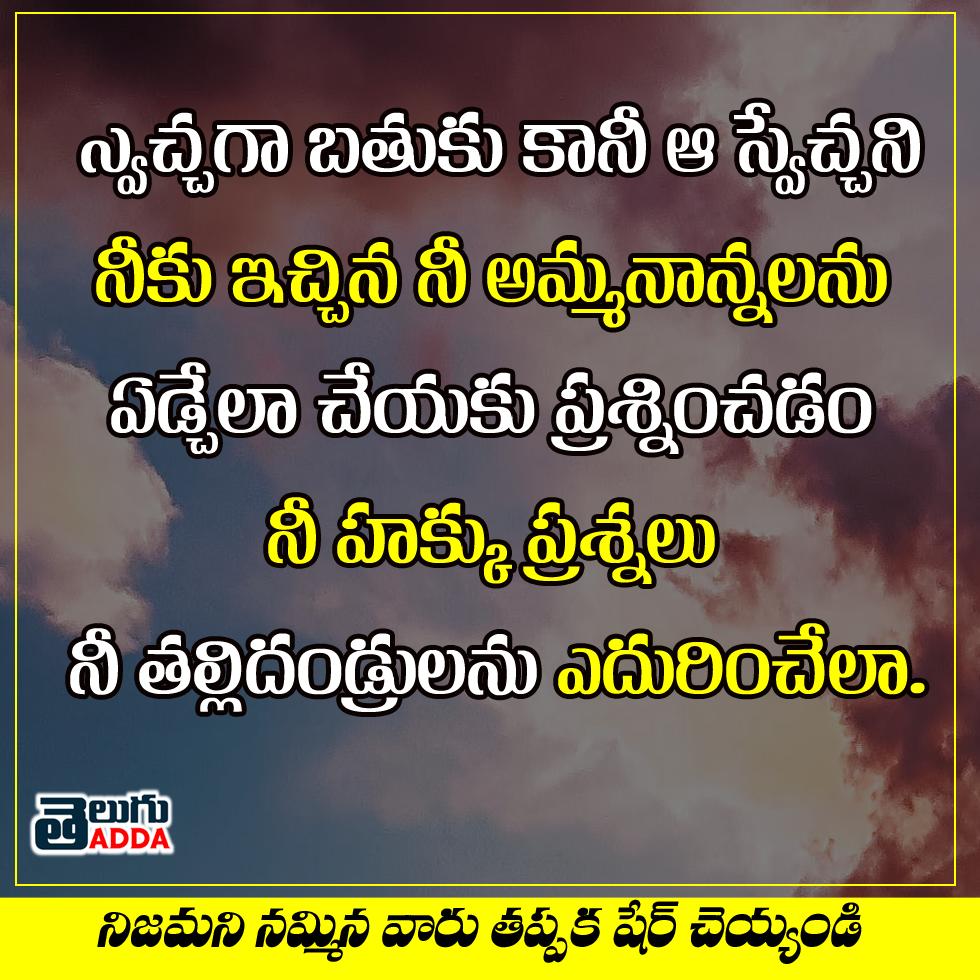 Best Telugu Quotes or Whatsapp Status