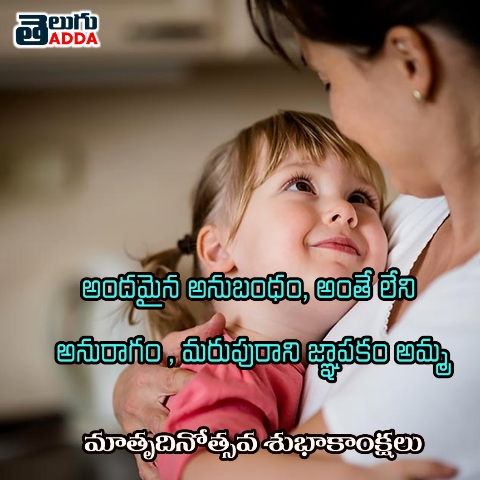 Mother's Day 2020 Images in Telugu