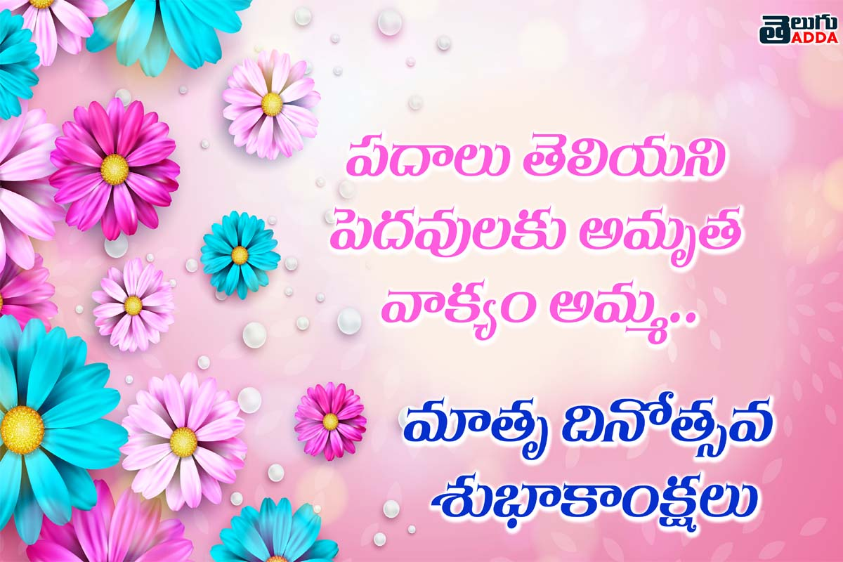 Mothers day Quotes and Wishes Telugu 2021