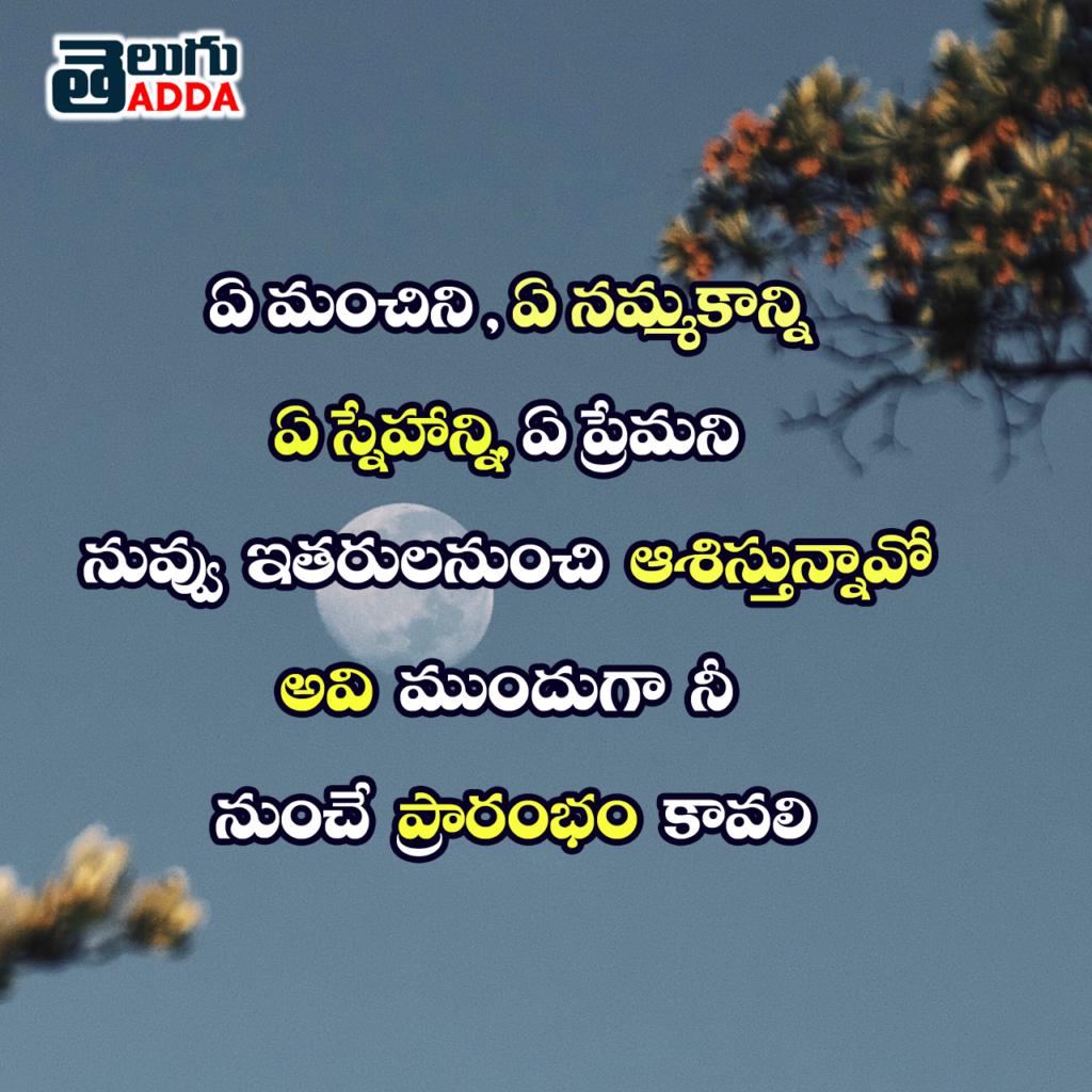 Telugu Best inspirational quotes