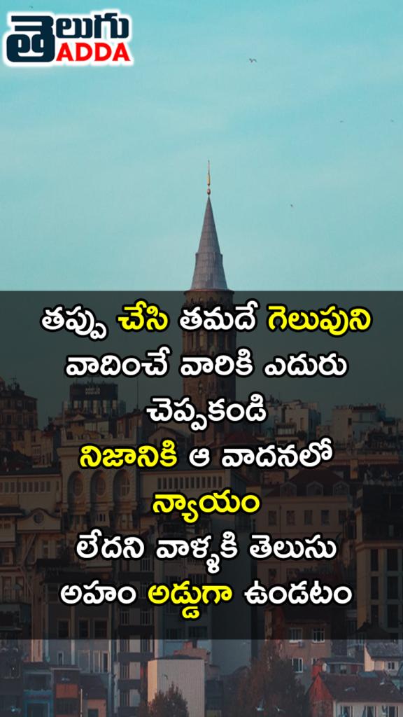 Telugu Quotes good Morning quotes