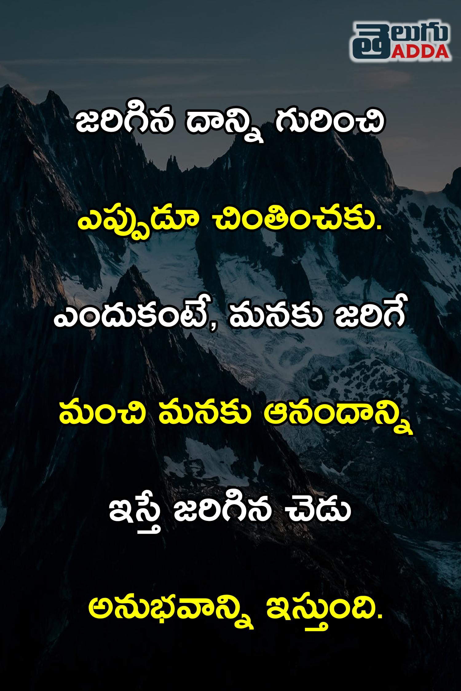 Telugu Inspirational Quotes About Life And Success