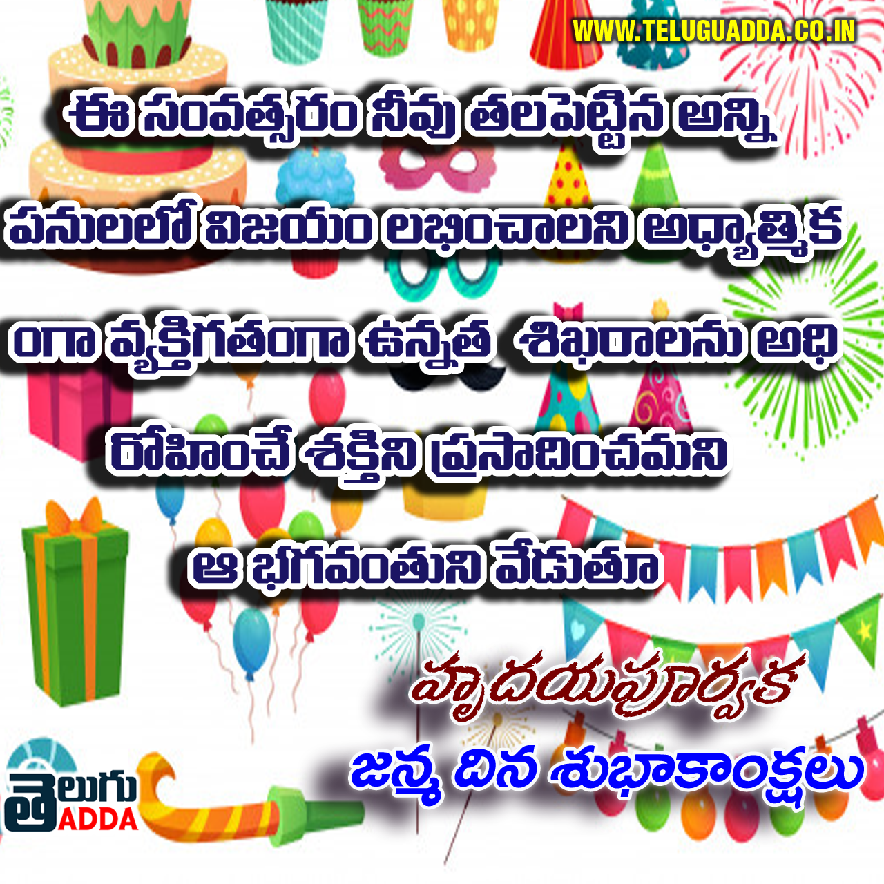 BIRTHDAY WISHES IN TELUGU - HAPPY BIRTHDAY WISHES IN TELUGU