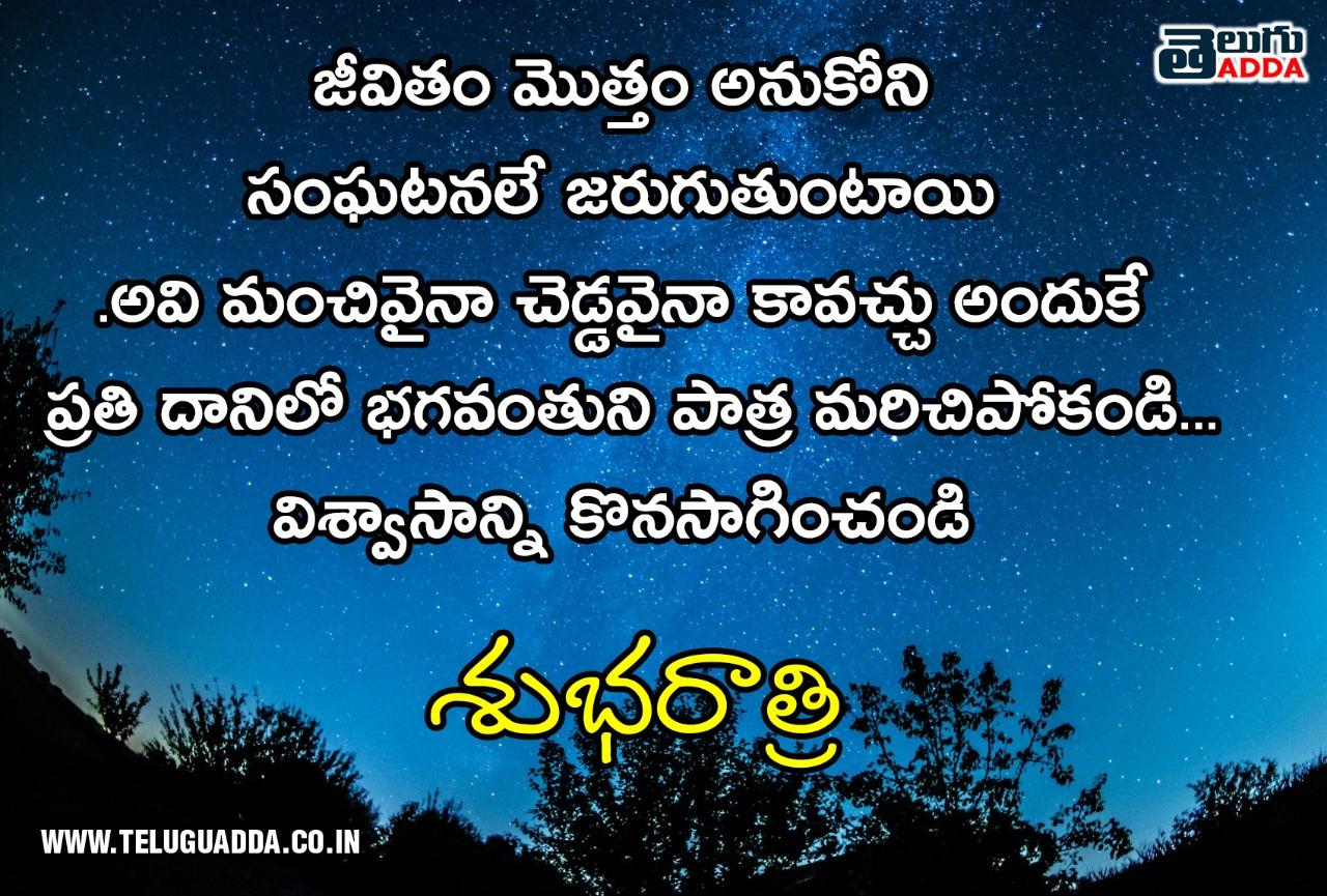 Good Night Quotes Images in Telugu