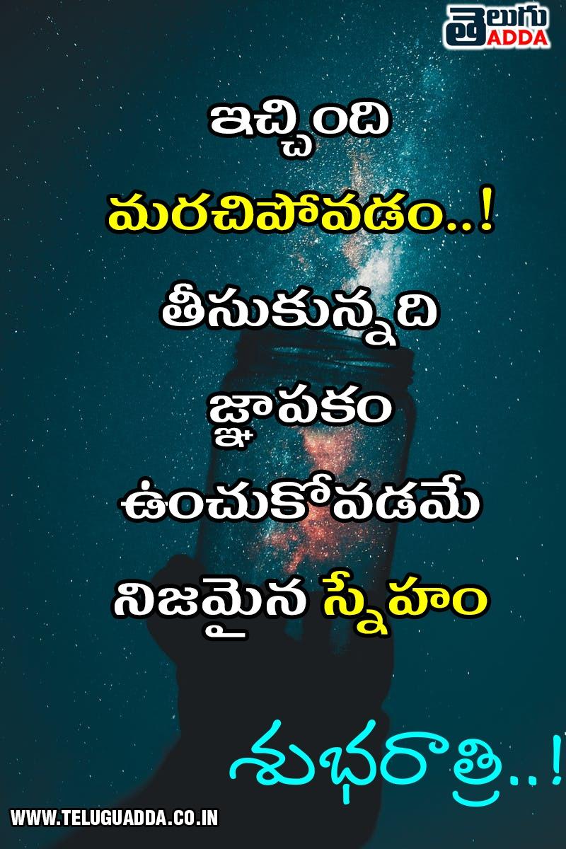 Good Night Telugu Images
