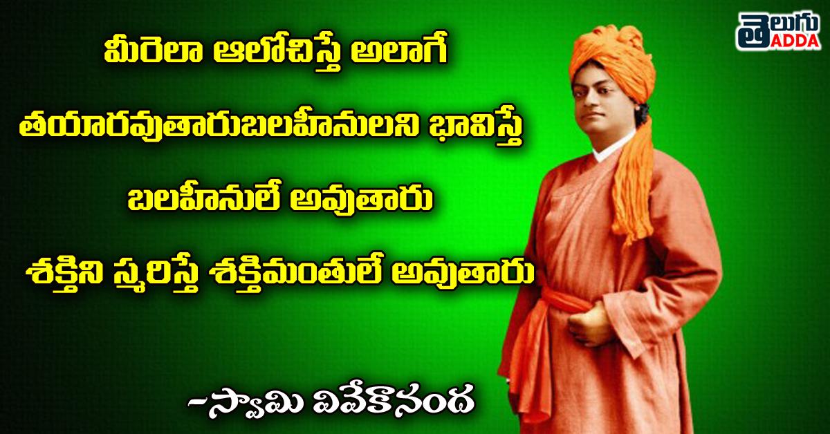 Swami Vivekananda inspirational quotes in Telugu