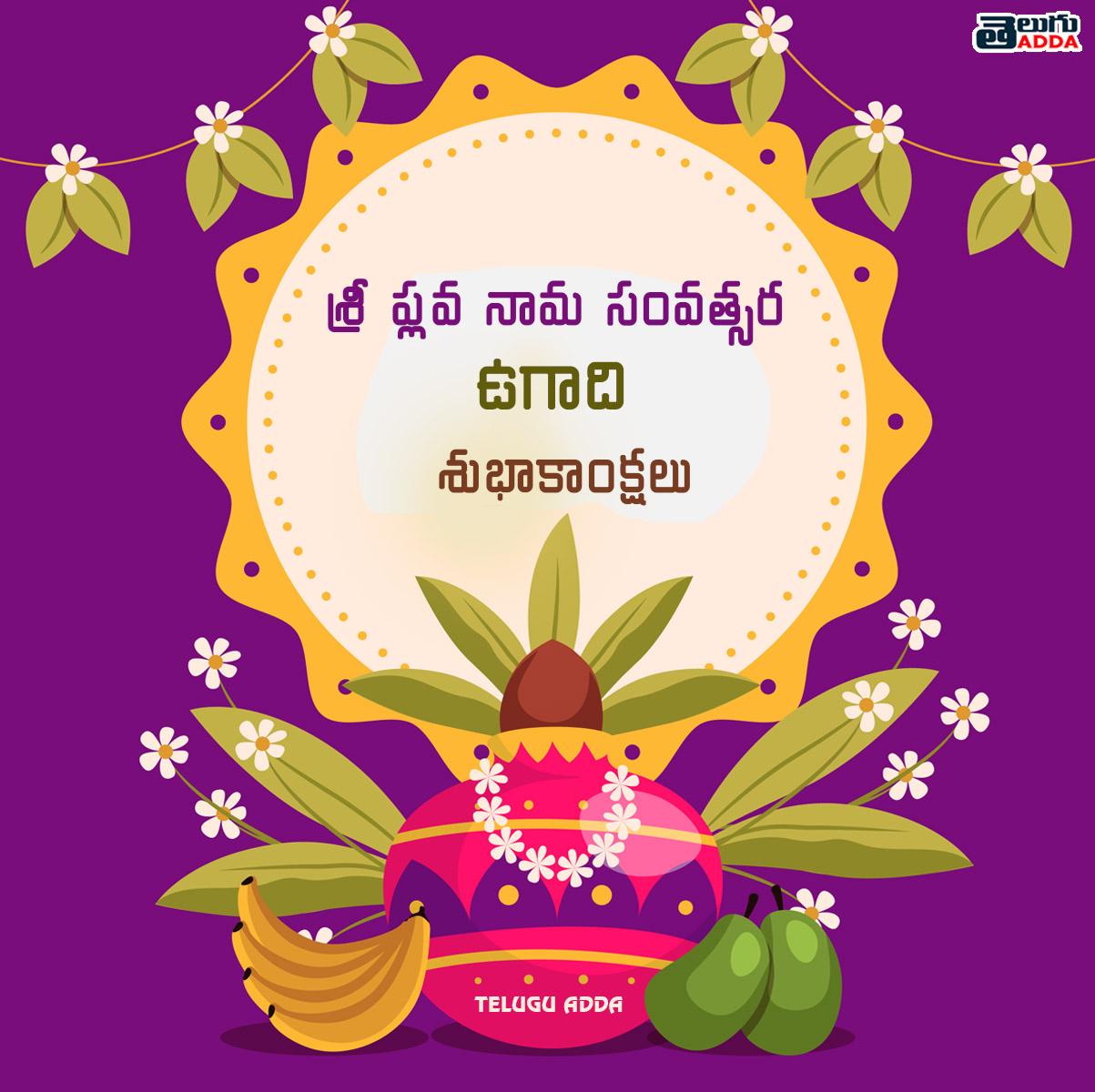 Ugadi Telugu Images 2021