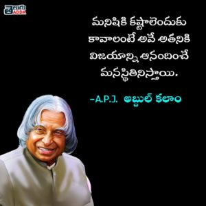 apj Abdul kalam Quotes Telugu
