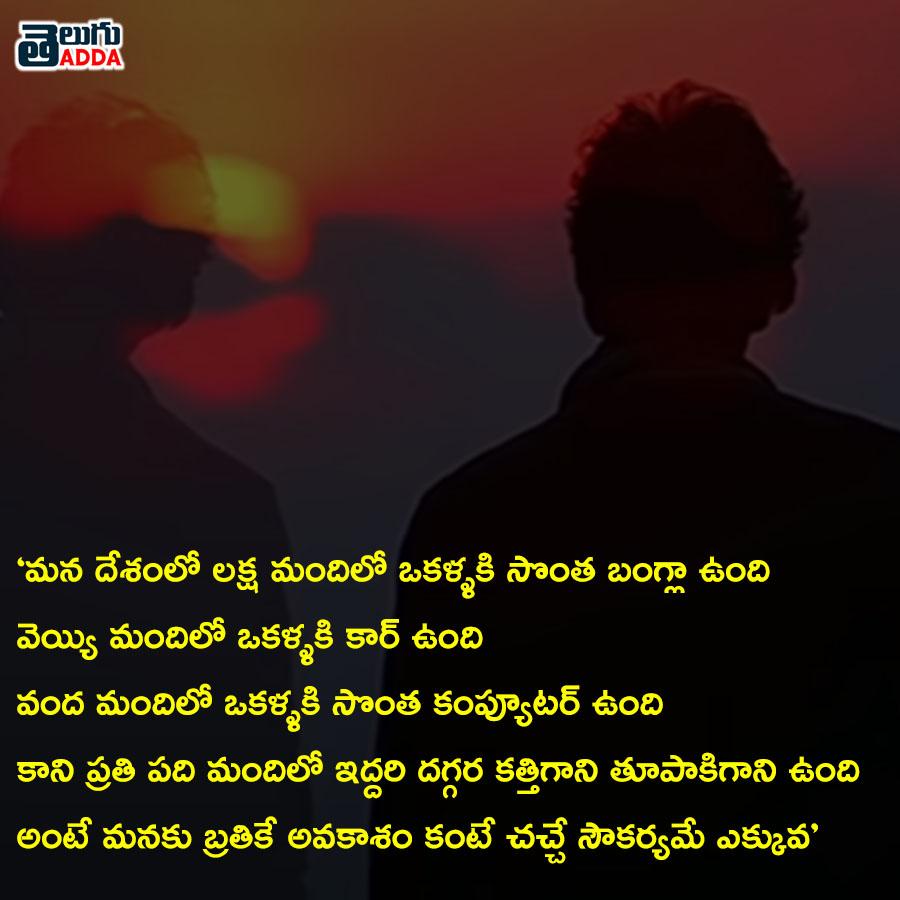Jalsa Movie Dialogues