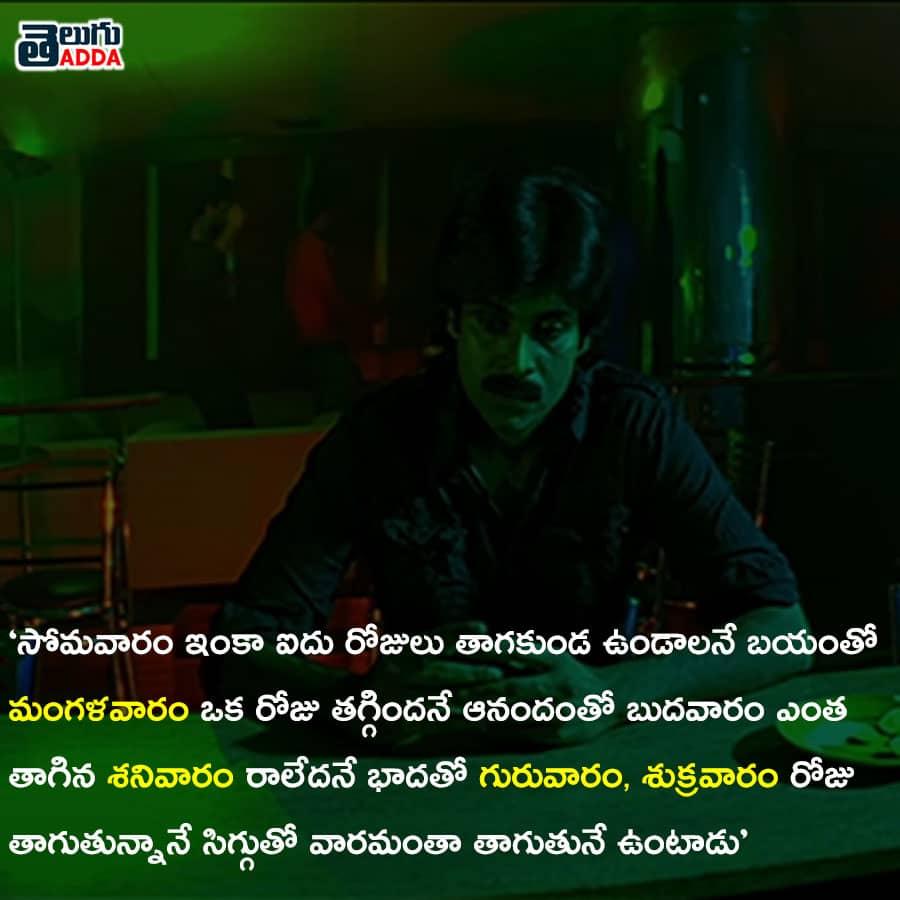 Jalsa-Movie-dialogues (2)