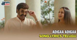 adigaa-adigaa-song-lyrics-telugu