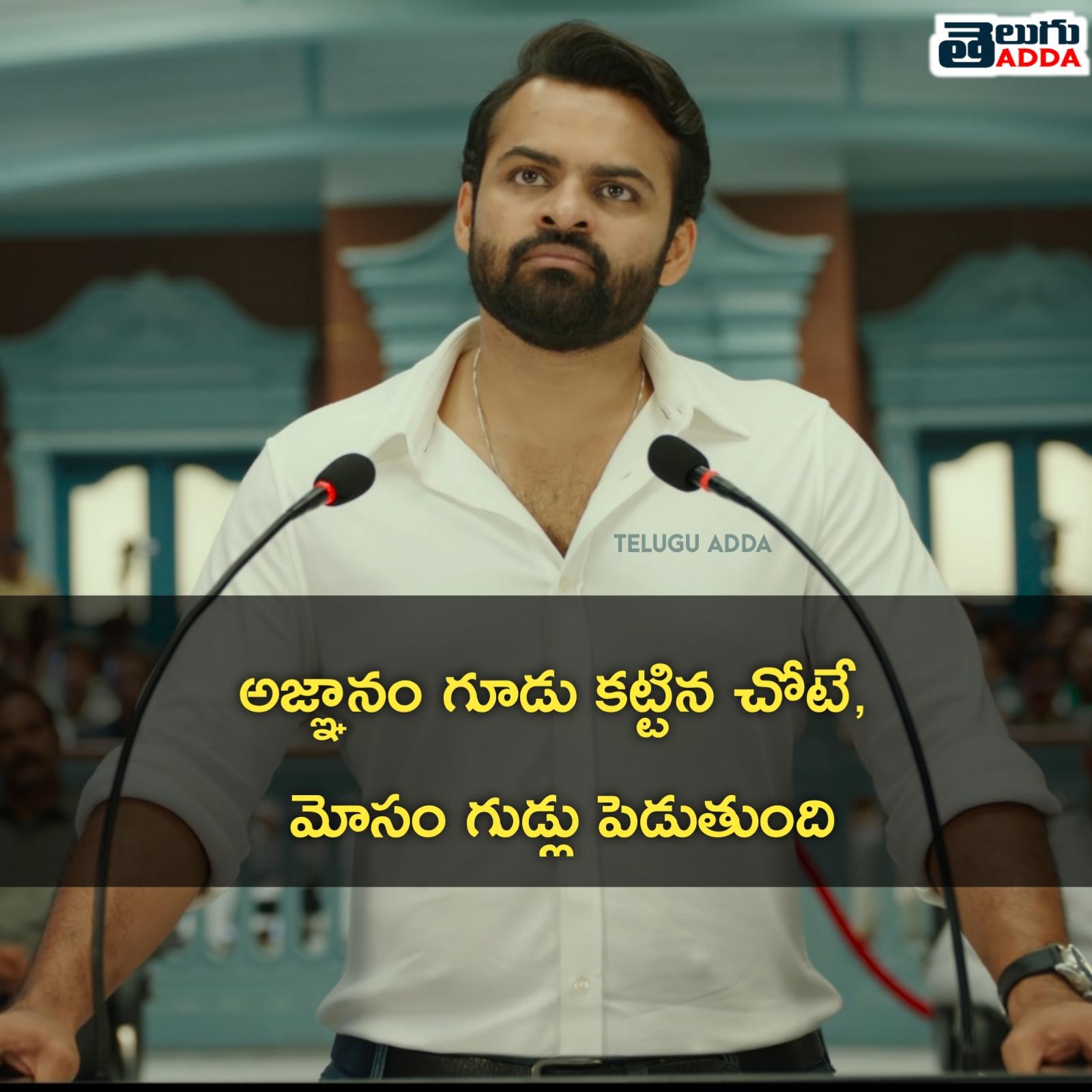 Republic Movie Dialogues and Dialogue Lyrics in Telugu