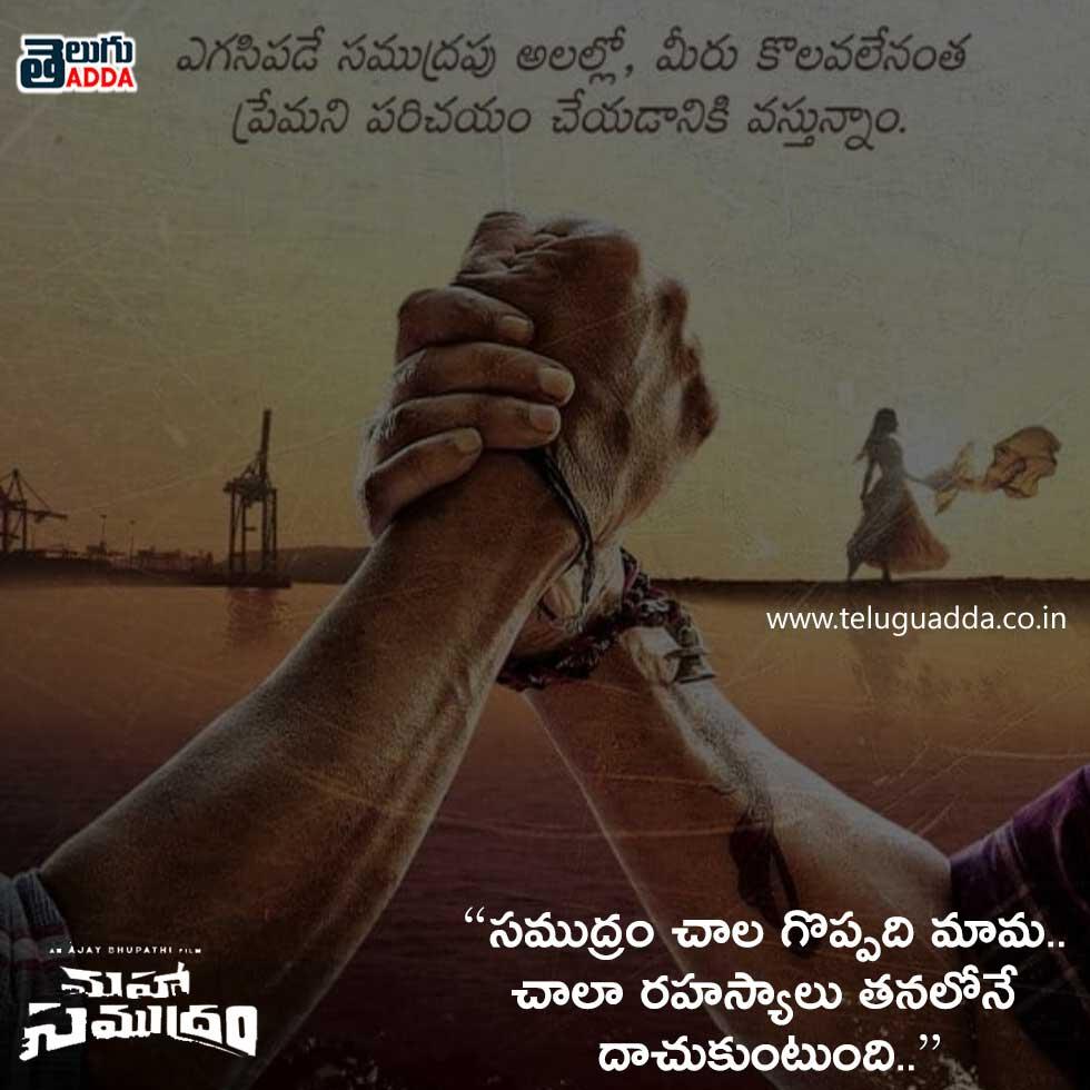Mahasamudram Movie Dialogues Telugu